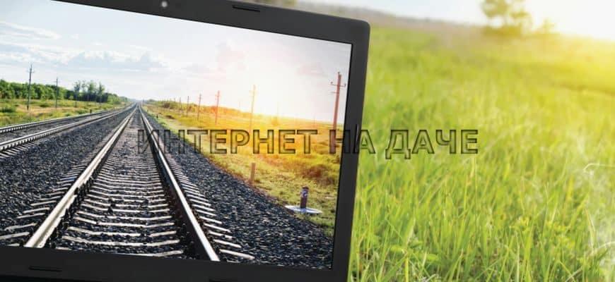 Интернет на дачу в Наро-Фоминский район фото