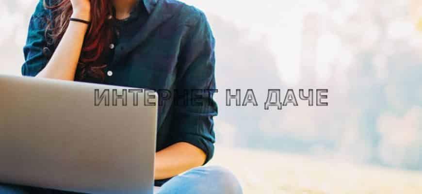 Не ловит интернет на даче: что делать? фото