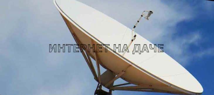 Проводим интернет на дачу в Домодедово фото