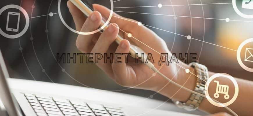 Интернет на дачу в Дмитровском районе фото