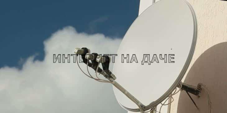 Высокоскоростной интернет на дачу в Малоярославце фото