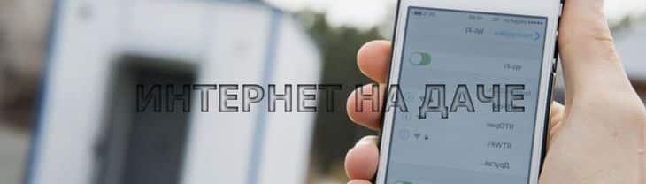 Боровск мобильный интернет