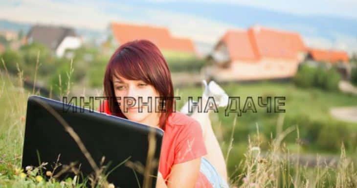 Интернет на дачу в Переславле-Залесском фото