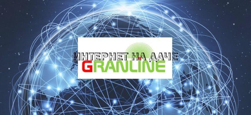 Интернет провайдер Гранлайн: описание, тарифы и оборудование для подключения фото