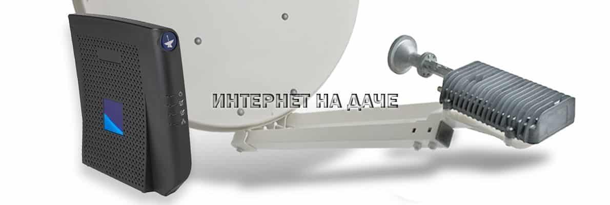 Интернет в деревню через спутниковую тарелку: провайдеры и тарифы фото
