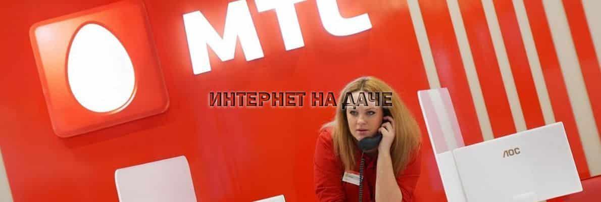 Единый интернет МТС: описание и способы пользования услугой фото