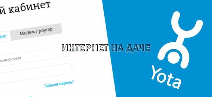 Личный кабинет Yota: регистрация и возможности фото