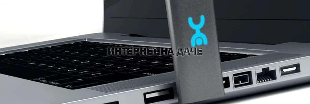 Прошивка модема Yota 4G LTE под всех операторов: пошаговая инструкция фото