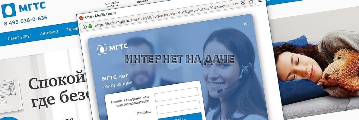 Техническая поддержка пользователей интернета МГТС: способы связи фото