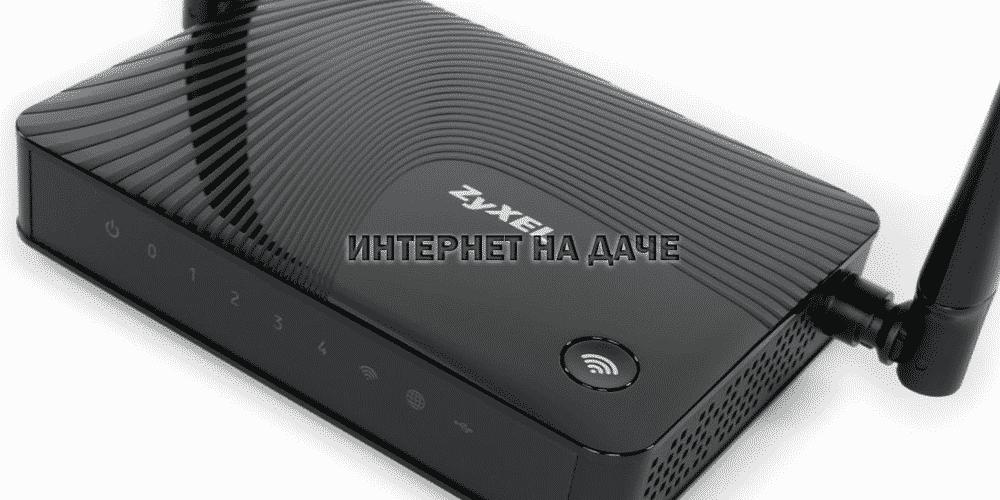 Keenetic 4G: настройка роутера от Zyxel по инструкции фото