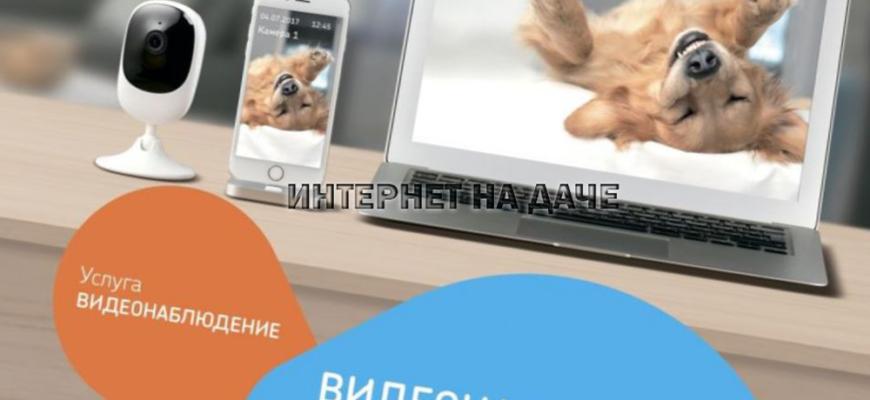 Умный дом с видеонаблюдением от Ростелеком: IP камеры и другое оборудование фото