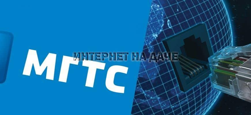Как отключить интернет МГТС и вернуть оборудование провайдеру фото