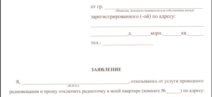 Как отключить от интернета ТТК: образец заявления на отключение фото