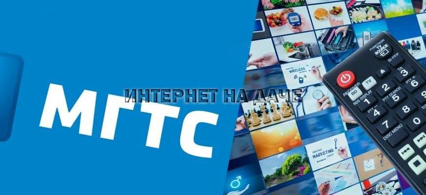 Цифровое телевидение от МГТС: подключение и тарифы фото