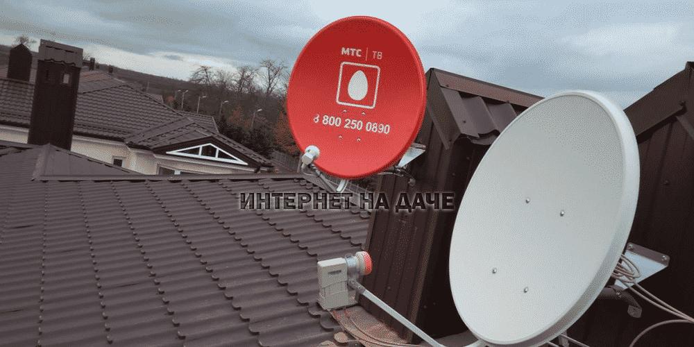 Установка спутниковой антенны МТС своими руками фото