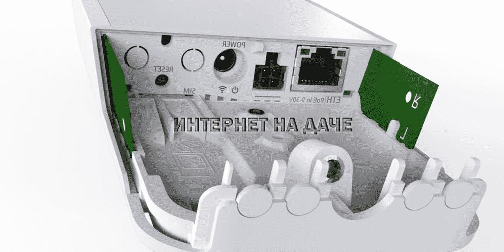 Mikrotik LTE: настройка модема для смарт ТВ фото