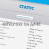 Раздача интернета Yota: можно ли это делать на безлимитном тарифе фото