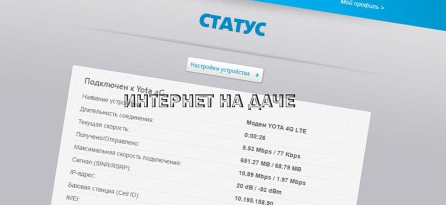 Status.Yota.ru: вход в настройки роутера и модема фото