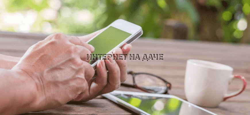 Как включить мобильный интернет и настроить его фото
