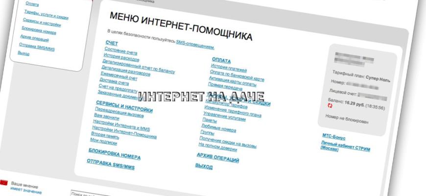 Интернет помощник от МТС: описание услуги и ее подключение фото
