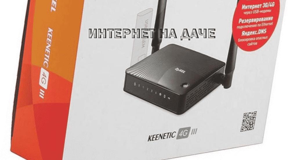 Zyxel Keenetic 4g III (3) — обзор роутера фото