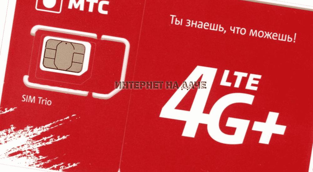 Как подключить 4G LTE интернет: переходим с 3G фото