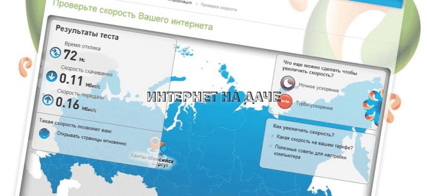 Как увеличить скорость интернета Ростелеком: причины медленной работы фото