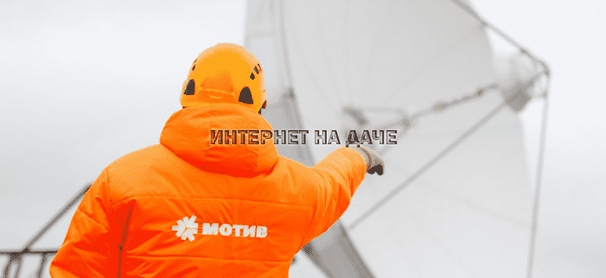 Как узнать сколько интернета осталось на Мотиве: способы проверки баланса фото