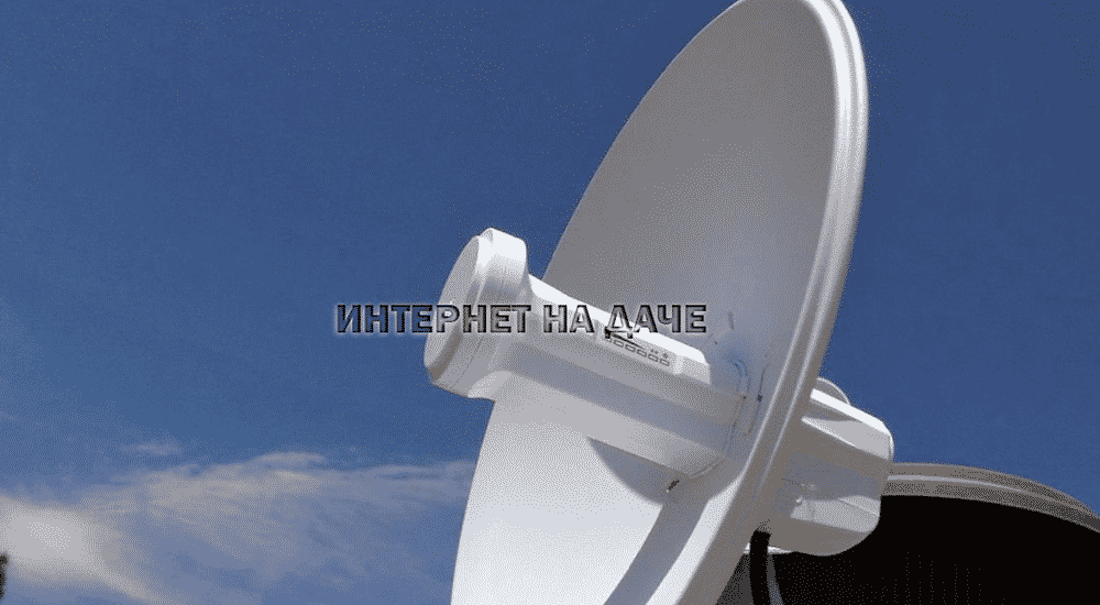 Какой спутниковый интернет лучше подключить для частного дома фото