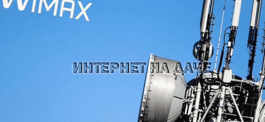 WiMAX: что это такое, принцип работы оборудования фото