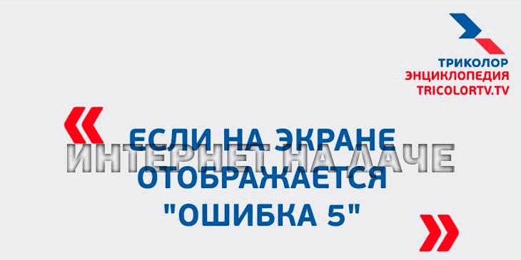 Ошибка 5 Триколор ТВ «смарт карта не определена приемником» фото