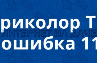 Ошибка 11 Триколор «Нет доступа к просмотру» — что это значит фото