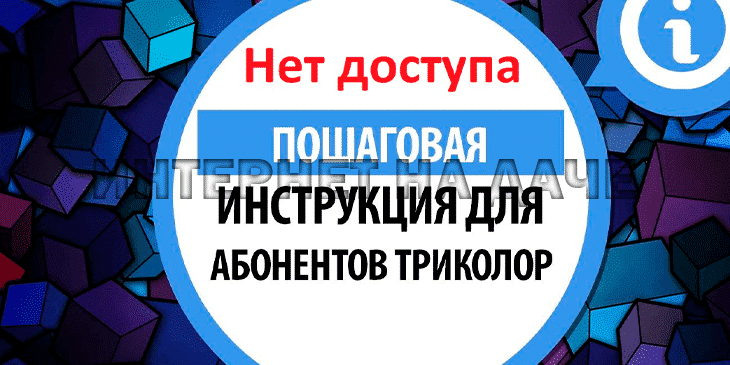 Ошибка 3 Триколор «Нет доступа к просмотру»: что это значит фото