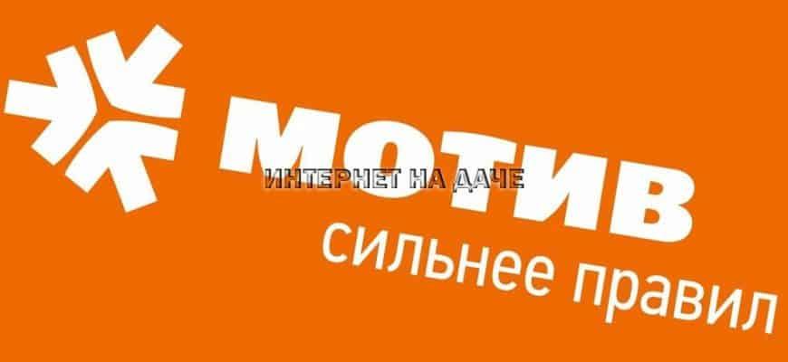 Дополнительный интернет на Мотив: виды пакетов и способы их подключения фото