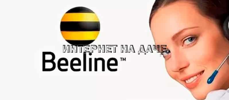 Единый номер службы технической поддержки интернета от Билайн фото