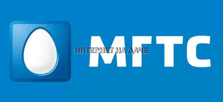 Интернет МГТС: порядок подключения и выбор тарифа фото