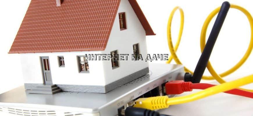 Интернет в частный дом: проводные и беспроводные варианты подключения фото