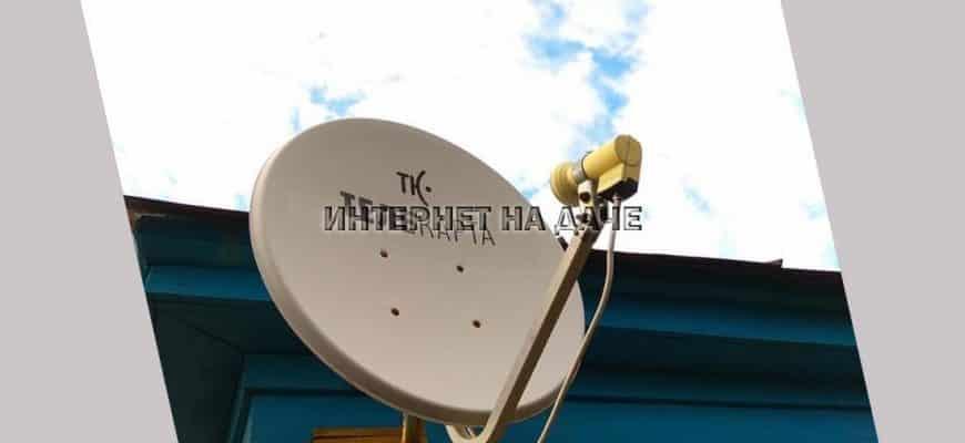 Как настроить спутниковую тарелку Телекарта самостоятельно фото