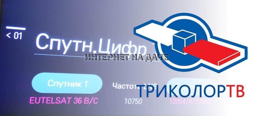 Как настроить Триколор на телевизоре LG: пошаговая инструкция фото
