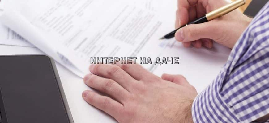 Как расторгнуть договор с Ростелеком через интернет: список документов фото