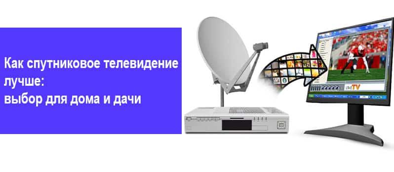 Как спутниковое телевидение лучше: выбор для дома и дачи фото