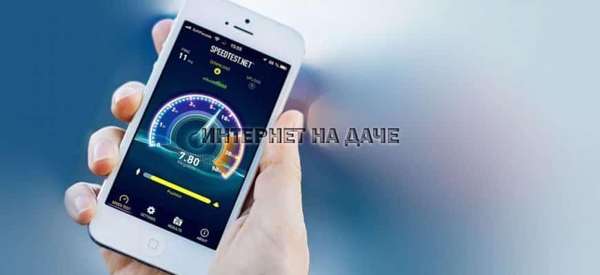 Как увеличить скорость мобильного интернета фото