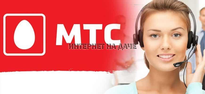 Номер для связи с оператором МТС: техподдержка фото