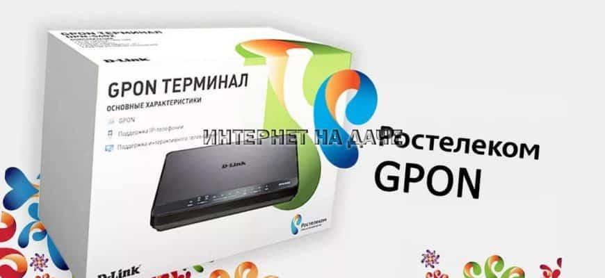 Оптоволоконный интернет от Ростелеком: схема подключения и оборудование фото