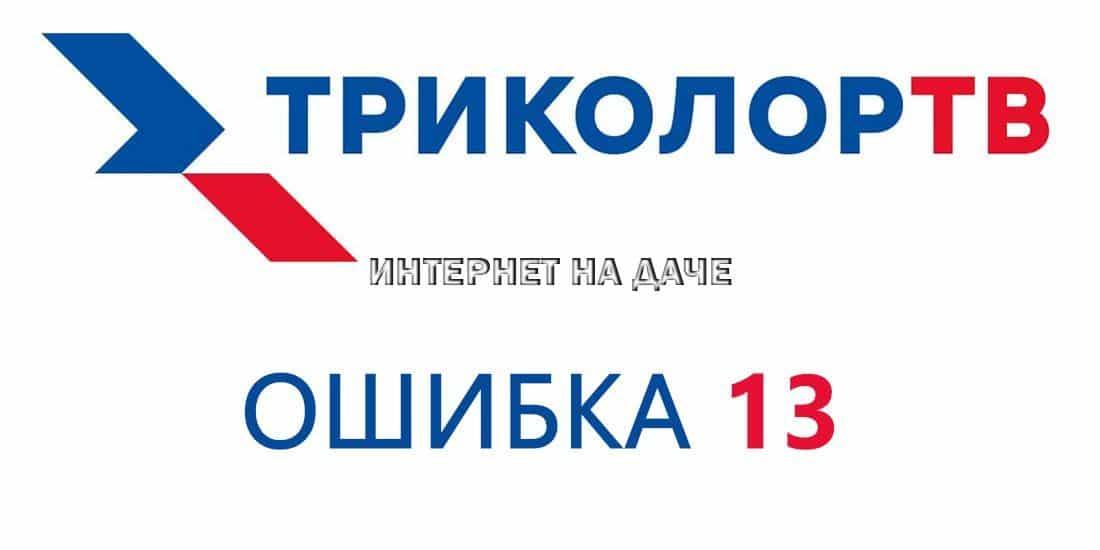 Ошибка 13 Триколор «Нет доступа к просмотру»: что это значит и как исправить фото