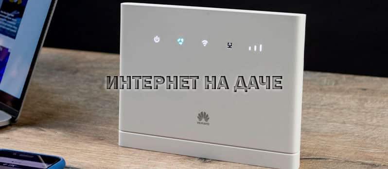 Роутер Huawei — обзор мобильных маршрутизаторов фото