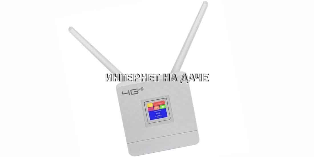 Роутер с сим картой 4g и антенной для дачи фото