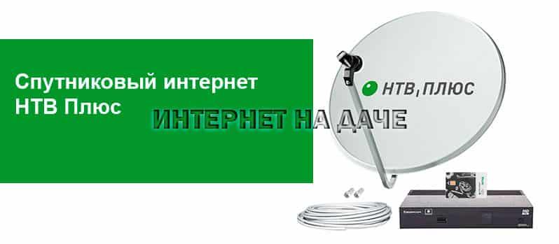 Спутниковый интернет НТВ Плюс: порядок подключения и тарифы фото
