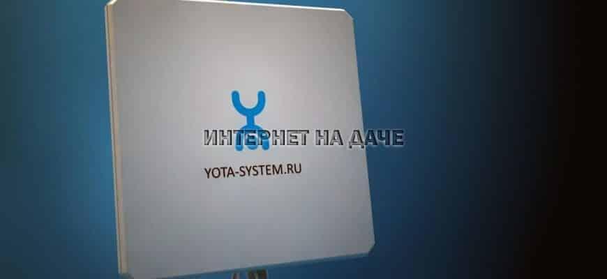 Внешняя антенна для модема или роутера Yota: разновидности и способы подключения фото