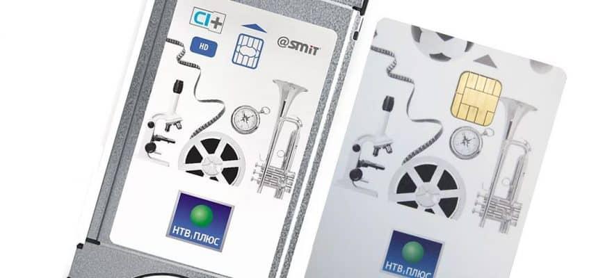 Cam-модуль НТВ-Плюс — что это такое, плюсы и минусы фото